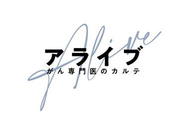 ドラマ「アライブ がん専門医のカルテ」ネタバレ!最終回結末は?視聴率やキャスト紹介