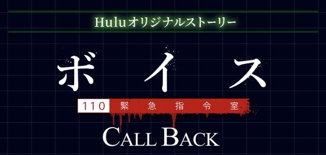 「ボイス 110緊急指令室」CALL BACKネタバレ!Hulu限定配信オリジナルストーリーのあらすじ