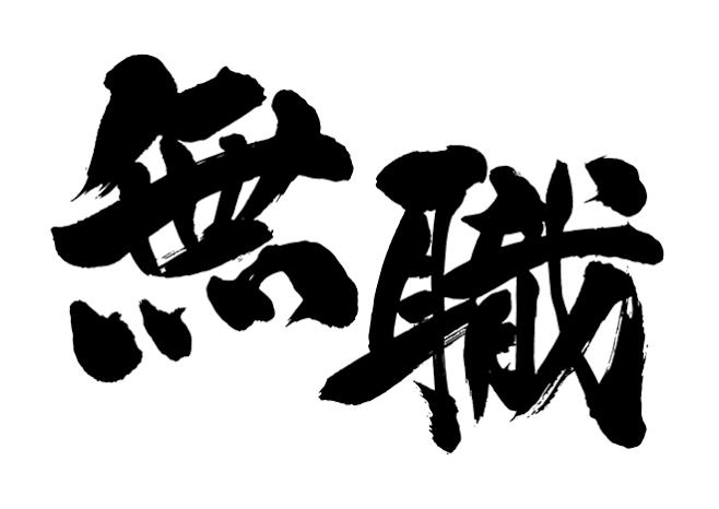 「コタキ兄弟と四苦八苦」4話ネタバレ!エターナル無職は遺伝する
