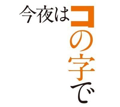 「今夜はコの字で」ドラマネタバレ感想!1話~最終回あらすじ・キャスト・ロケ地紹介