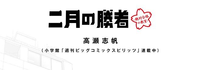 「二月の勝者」ドラマ化ネタバレ!最終回までのあらすじや視聴率キャスト紹介