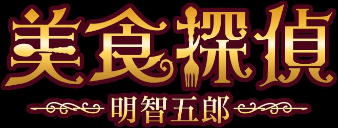 「美食探偵 明智五郎」ドラマネタバレ!最終回までのあらすじや視聴率キャスト紹介