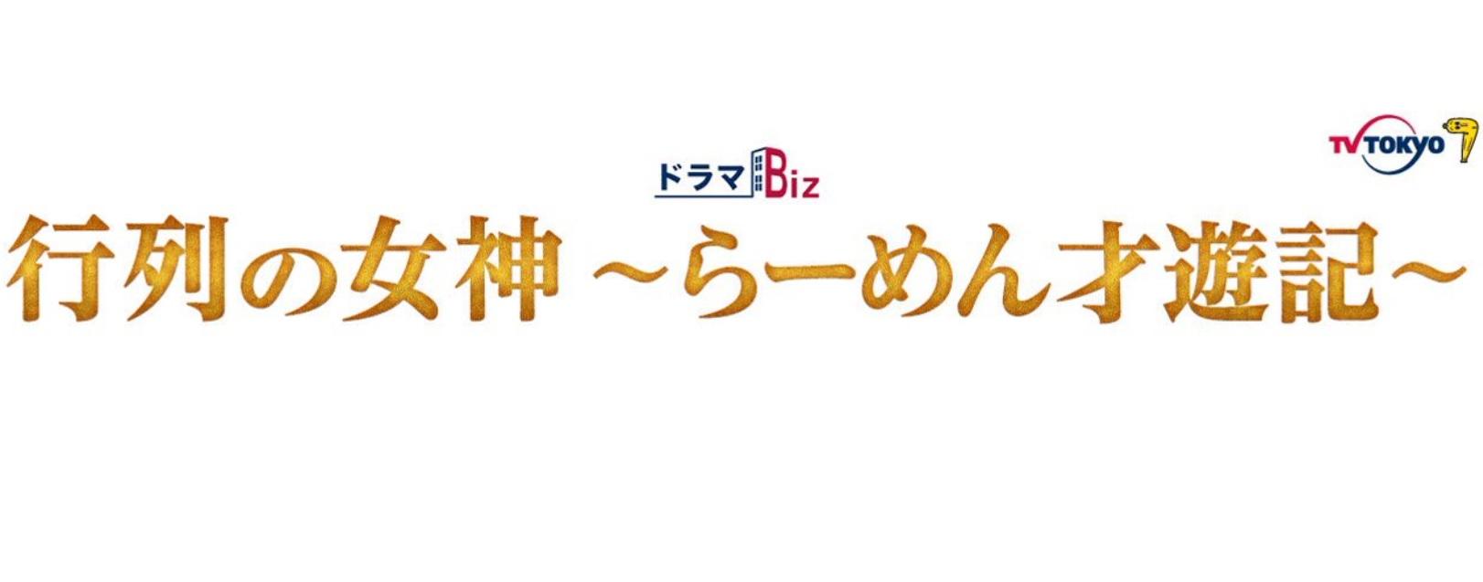漫画「らーめん才遊記」ドラマ化!1巻ネタバレ・感想とキャスト紹介