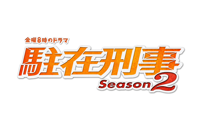 「駐在刑事season2」ネタバレ!最終回までのあらすじやキャスト情報紹介