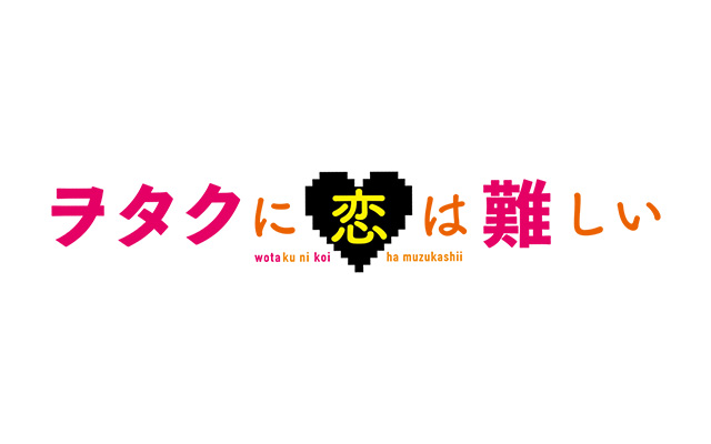 ヲタクに恋は難しいネタバレ!実写映画のあらすじ・キャストや原作情報