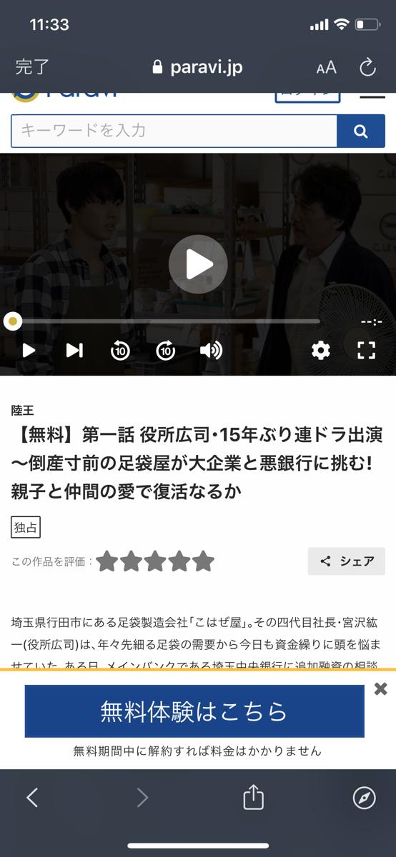 ぎぼむす・陸王・天皇の料理番などがParaviで無登録・無料で観れる!
