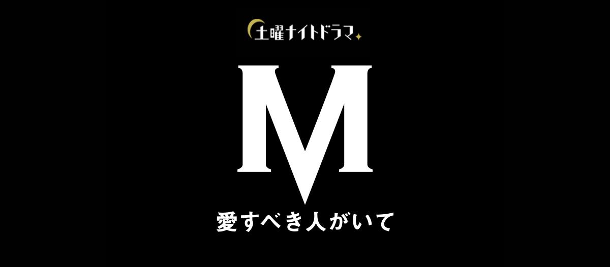 「M 愛すべき人がいて」ネタバレ!浜崎あゆみ物語の最終回結末は?