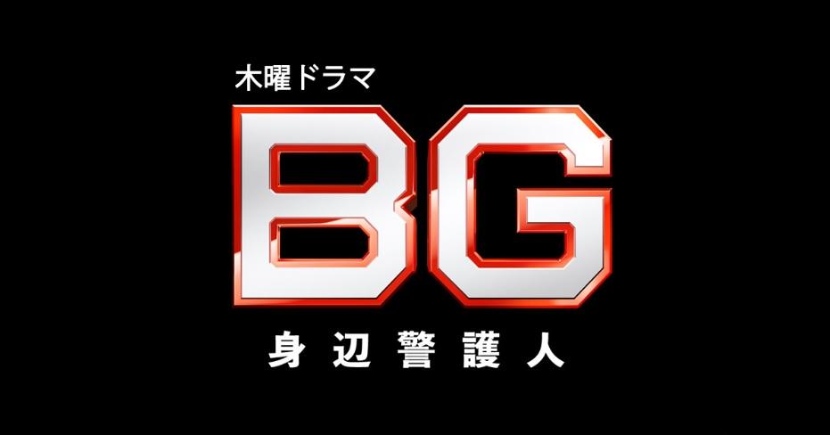 「BG2身辺警護人」ネタバレ!ドラマ続編最終回迄のキャストあらすじ