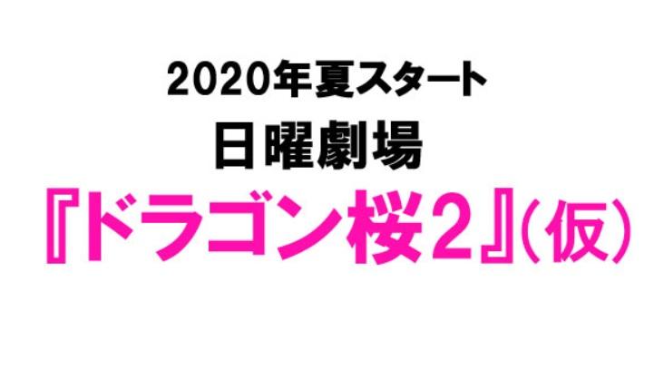 ドラゴン桜2ネタバレ!続編最終回までのあらすじキャスト紹介!