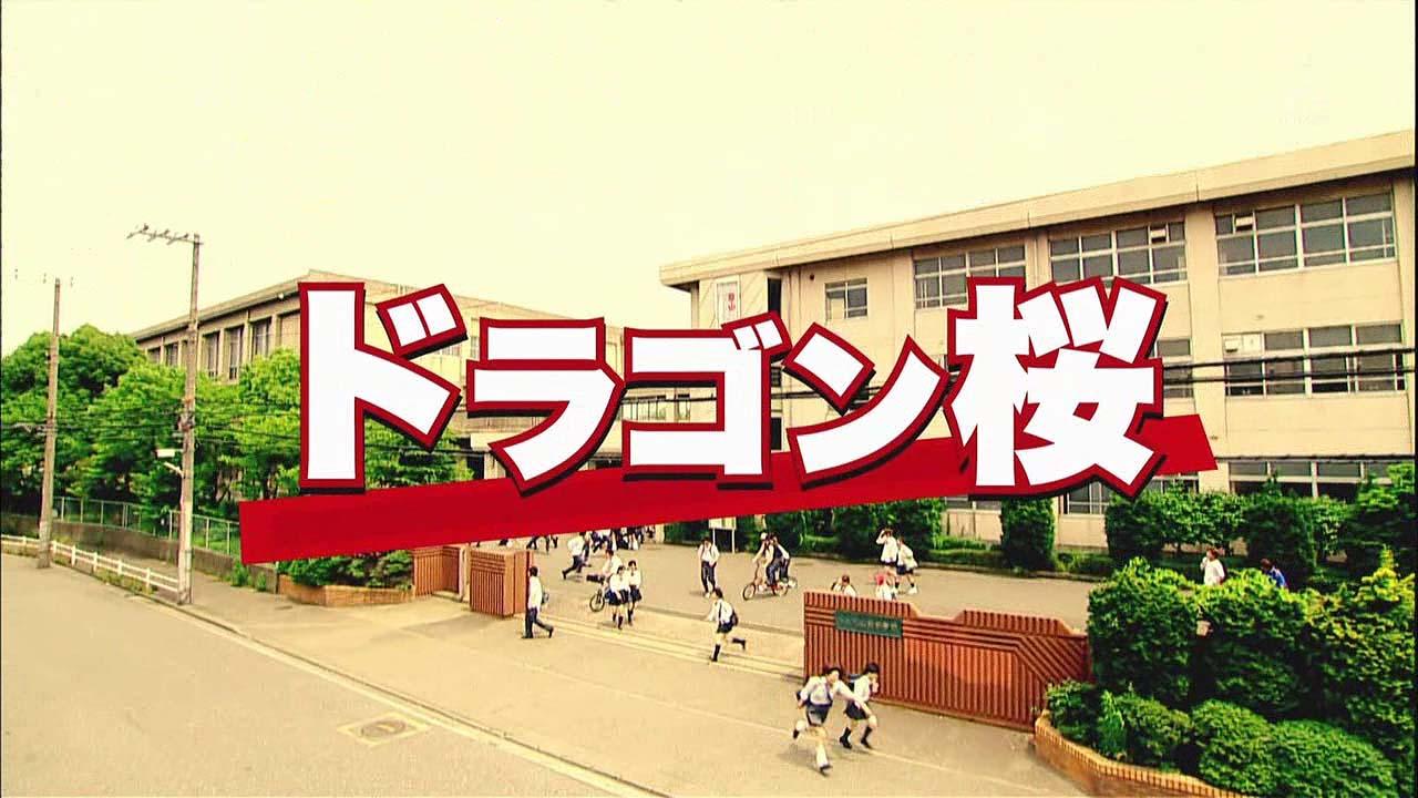 ドラゴン桜ネタバレ!過去作ドラマのあらすじキャストを最終回まで紹介