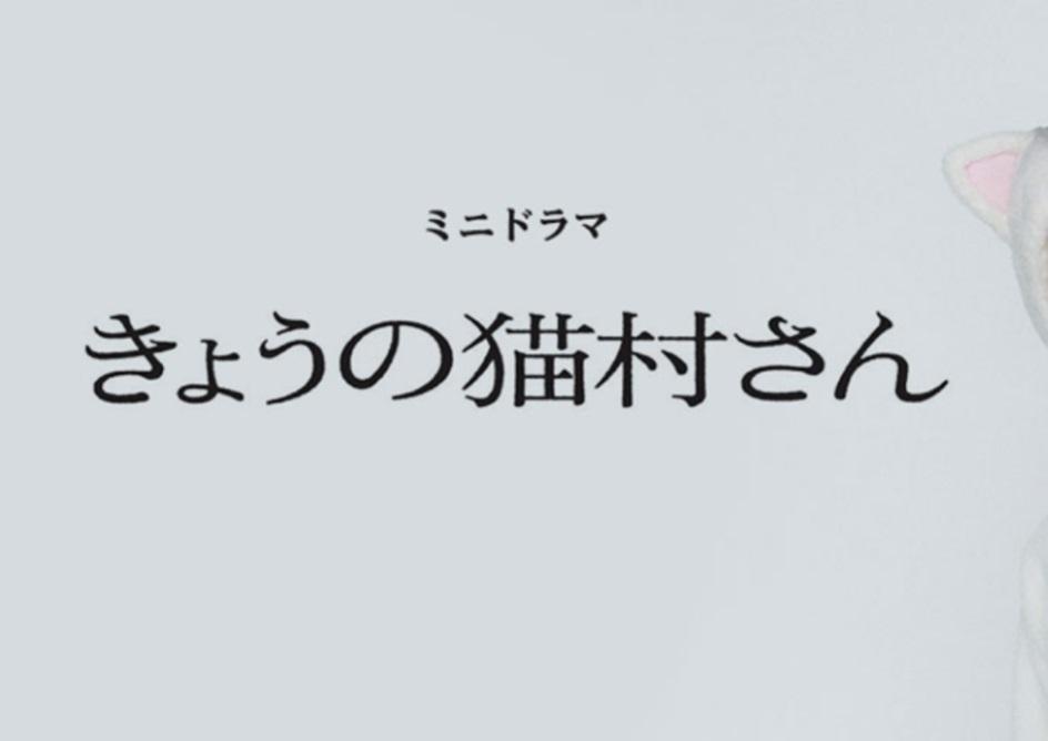 きょうの猫村さんネタバレ!実写ドラマ化で松重豊主演!最終回まで紹介