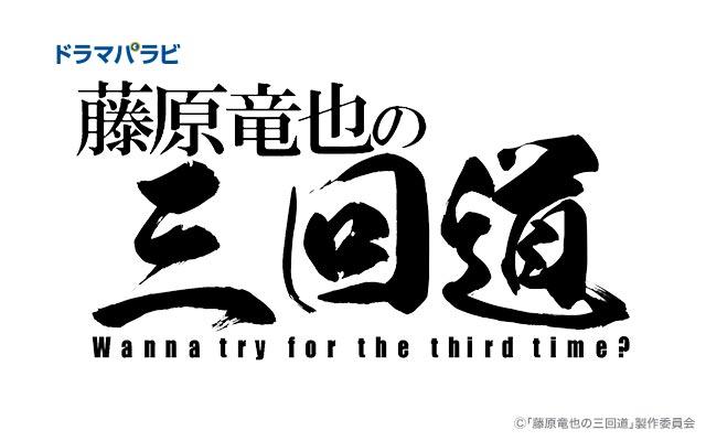 藤原竜也の三回道ネタバレ!ゲストやあらすじを最終回まで紹介!
