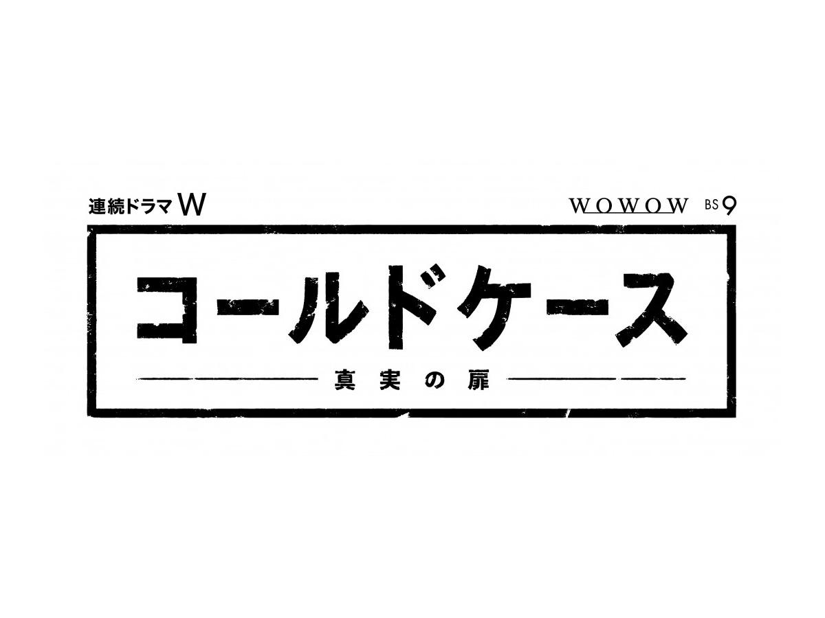 コールドケース3ネタバレ!最終回までのあらすじ・キャスト情報公開