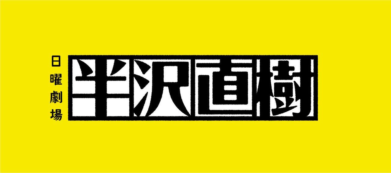 「半沢直樹」7月19日放送開始!東京03角田も出演!再放送も遂に解禁?