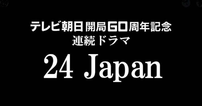 24 JAPANネタバレ!唐沢寿明主演ドラマあらすじ等最終回まで紹介