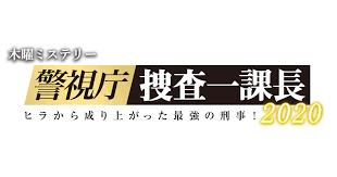 【警視庁・捜査一課長2020】1話ネタバレ!初回2時間スペシャル