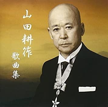 【エール】志村けん登場回を5/1放送!小山田耕三(山田耕筰)役!