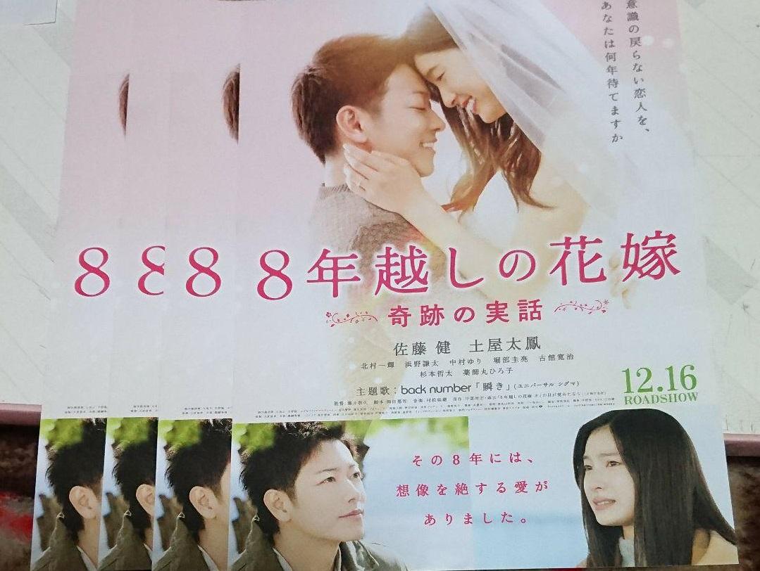 8年越しの花嫁ネタバレ・あらすじ!実話・原作・病名について