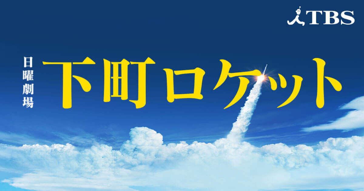 下町ロケットネタバレ!特別総集編第1夜~第3夜の内容・結末は?