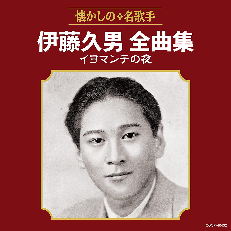 エール佐藤久志(山崎育三郎)のモデル伊藤久男・歌唱曲のネタバレ