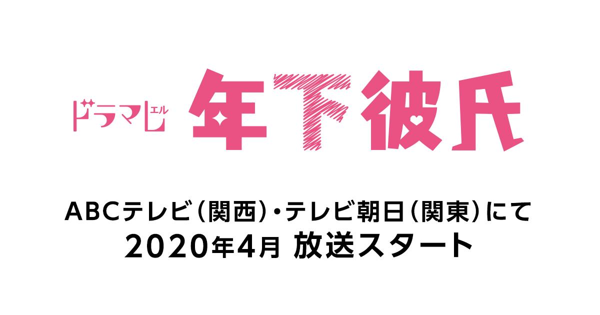 年下彼氏ネタバレ!関西ジャニーズJr.総出演ドラマを最終回まで紹介