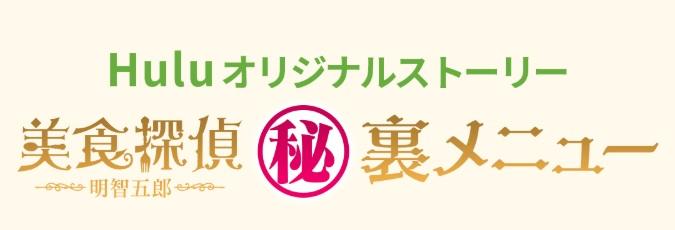 美食探偵 明智五郎Huluオリジナルストーリー1話ネタバレ!マル秘裏メニュー