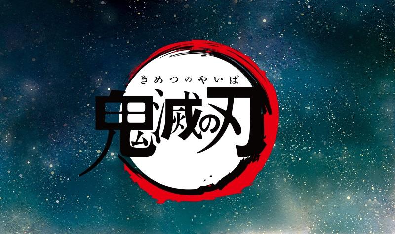 鬼滅の刃22巻ネタバレ!無惨と縁壱と炭治郎と禰豆子の目覚め