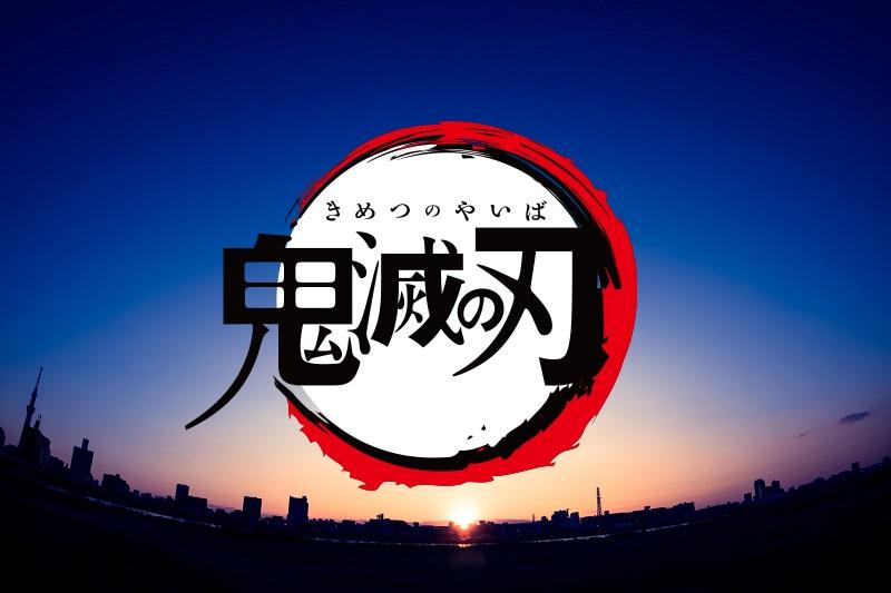鬼滅の刃197話・198話ネタバレ!無惨との死闘の末に遂に!?
