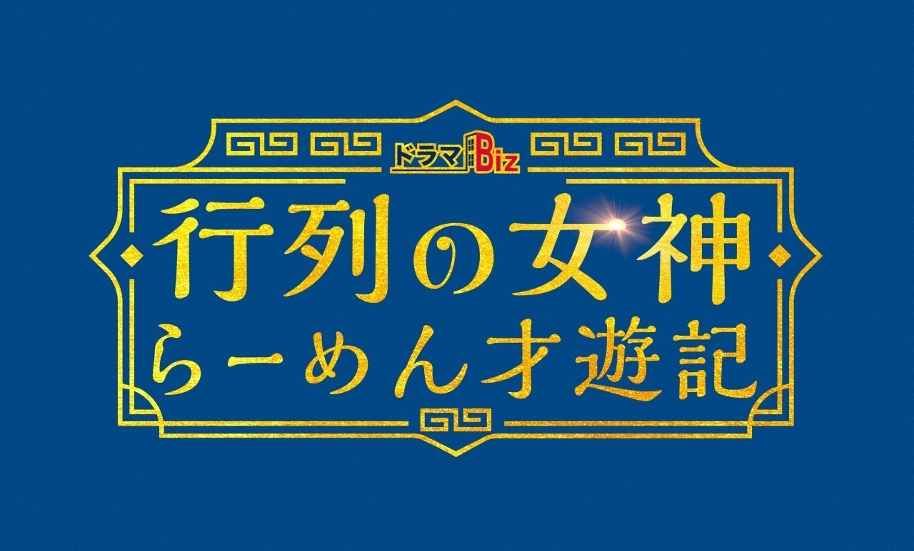 「行列の女神~らーめん才遊記~」ネタバレ!最終回結末は原作と違う?