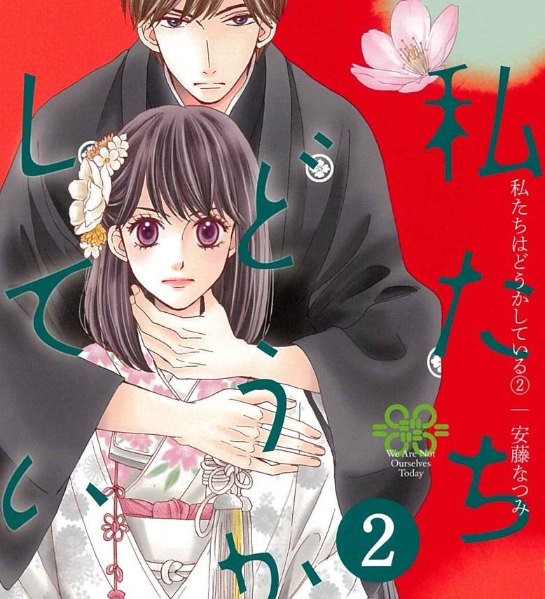 私たちはどうかしている2巻ネタバレ!七桜と椿が同じ部屋でキスを交わし
