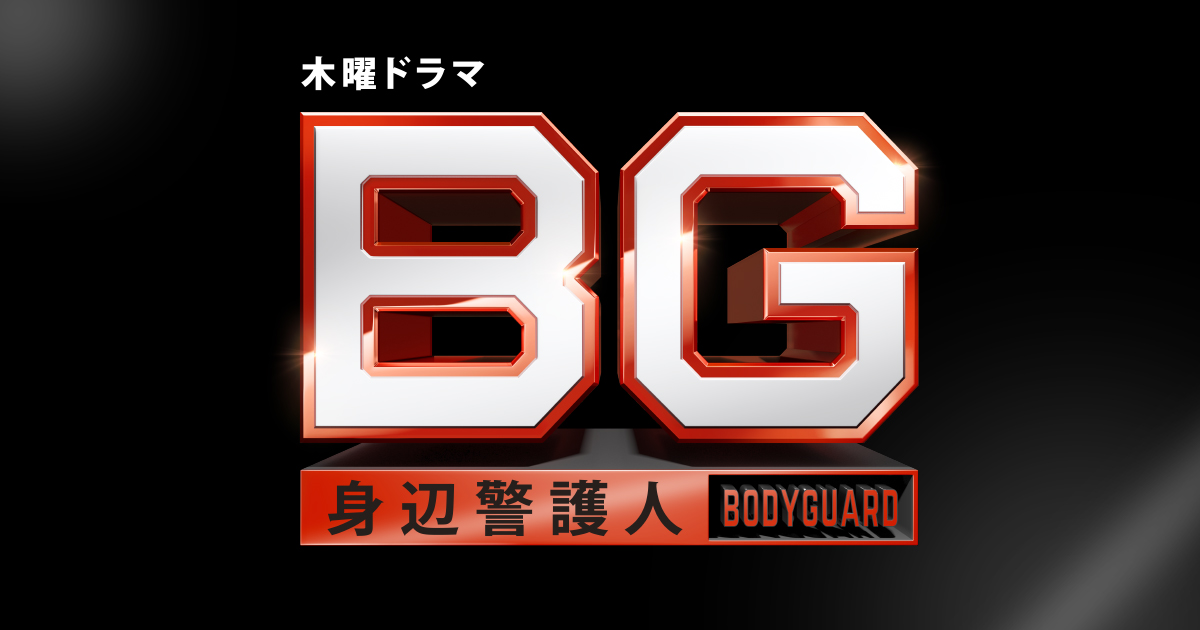 「BG2身辺警護人」(2020)6話までネタバレ!遂に次回最終回!
