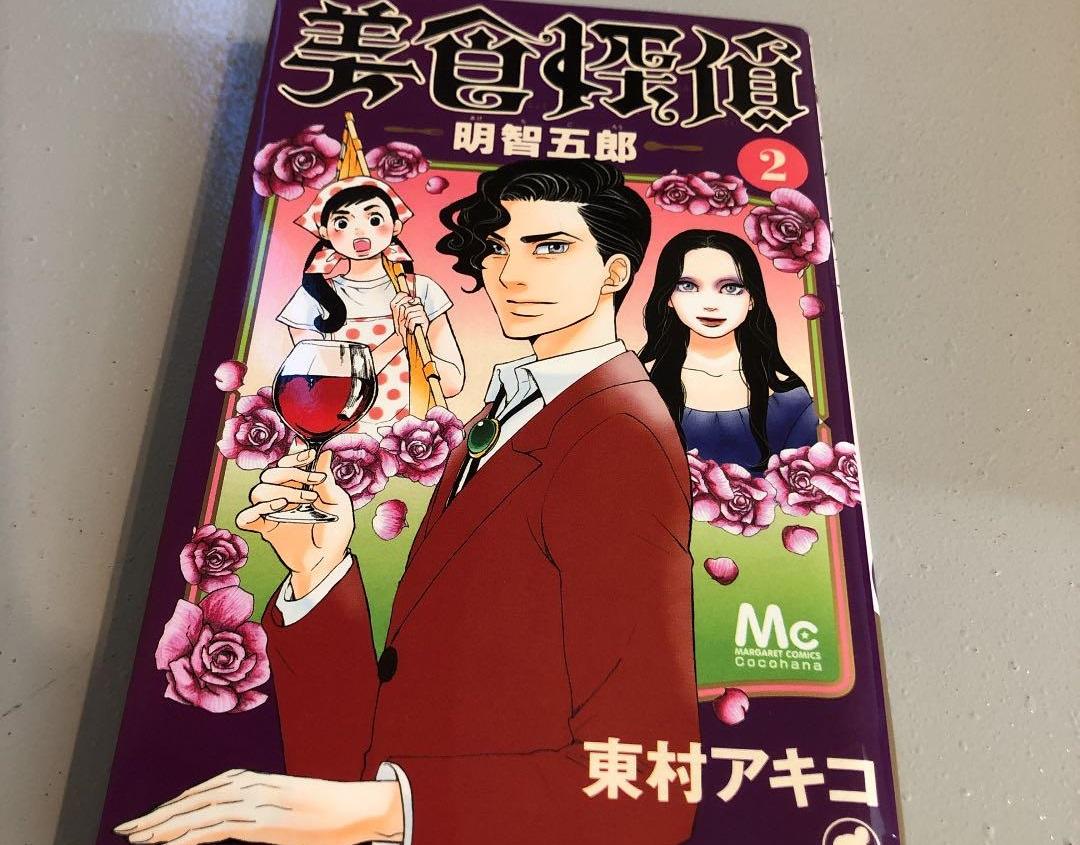 「美食探偵明智五郎」3話ネタバレ!原作漫画2巻悲しきシェフの話
