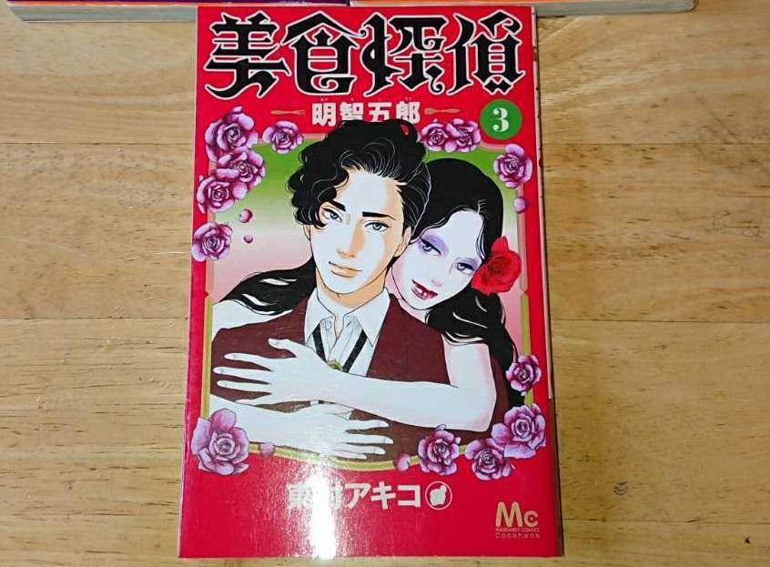「美食探偵明智五郎」4話ネタバレ!原作漫画3巻冷蔵庫に隠した真実