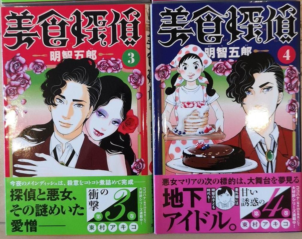 「美食探偵明智五郎」4巻ネタバレ!原作漫画でれいぞう子は生きていた!?