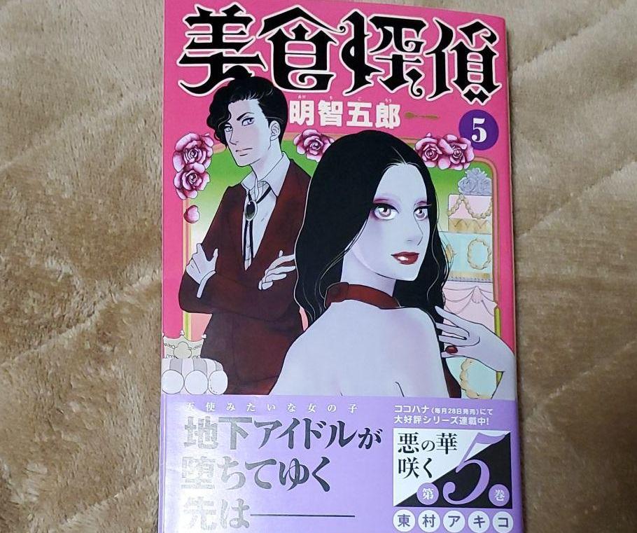 「美食探偵明智五郎」5巻ネタバレ!明智とマリアの屈折した愛