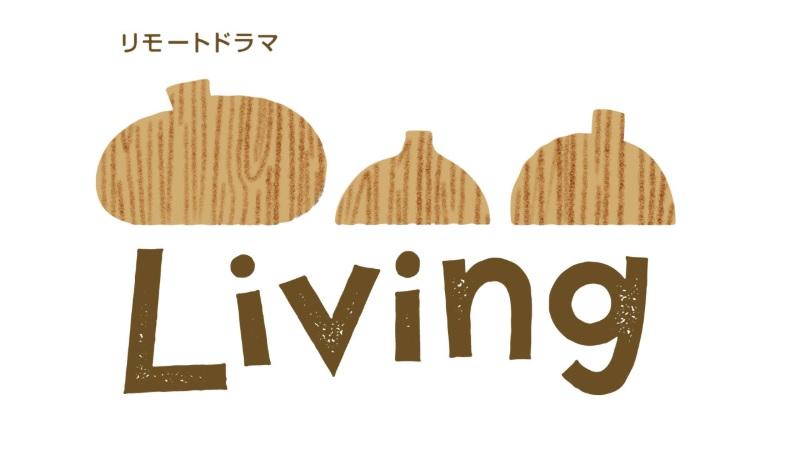 「リモートドラマLiving」あらすじネタバレ!豪華キャストのスペシャルファンタジー