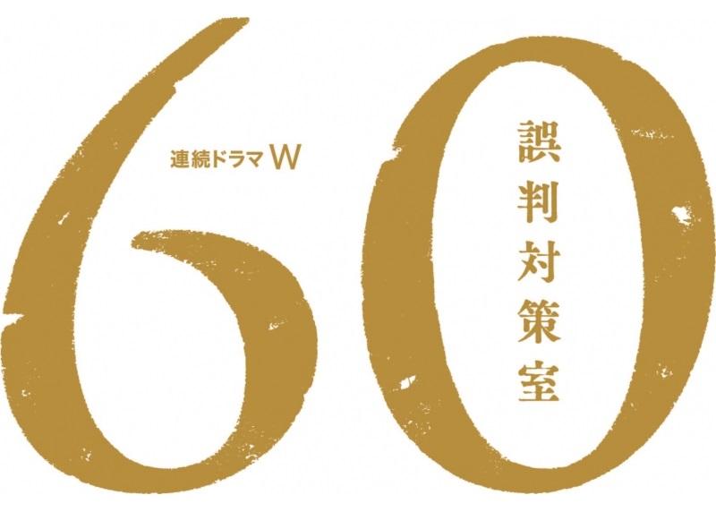 「60 誤判対策室」ネタバレ!WOWOWドラマと原作の最終回結末が深い