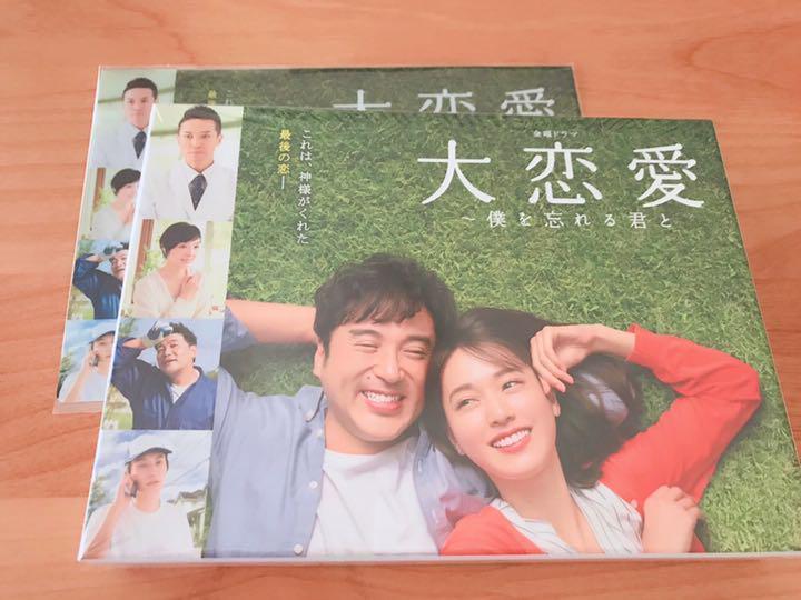「大恋愛」最終回ネタバレ!戸田恵梨香とムロツヨシの愛の結末とは