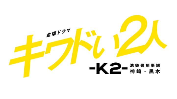 「キワドい2人-K2-」ネタバレ!最終回結末では原作同様の衝撃が!?