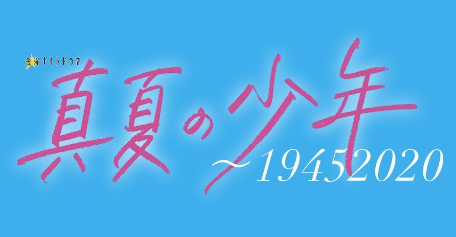 「真夏の少年」あらすじネタバレ!最終回結末は?美少年主演ドラマ!