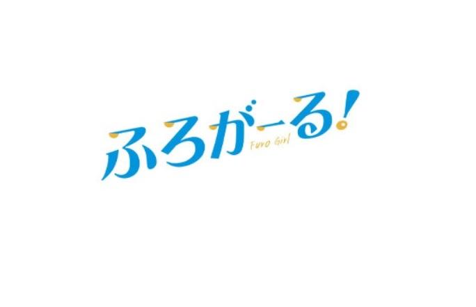 「ふろがーる!」ネタバレ!原作と最終回結末は?桜井日奈子の入浴シーンが毎回楽しめる!