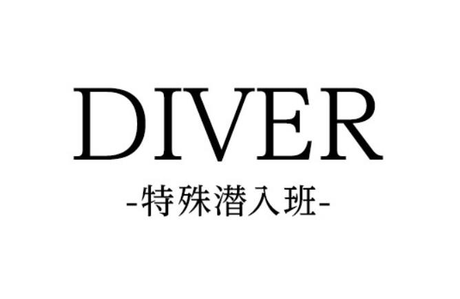 「DIVER-特殊潜入班-」ネタバレ!原作・ドラマの最終回結末は?福士蒼汰主演!