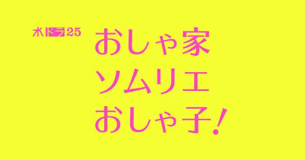 「おしゃ家ソムリエおしゃ子!」ネタバレ!原作・ドラマの最終回結末は?