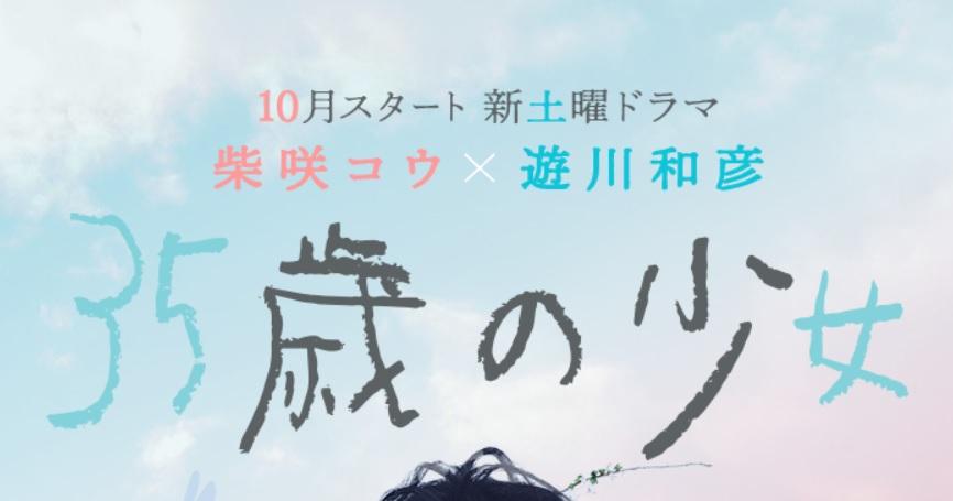 「35歳の少女」あらすじネタバレと視聴率!最終回結末で今村望美(柴咲コウ)は?