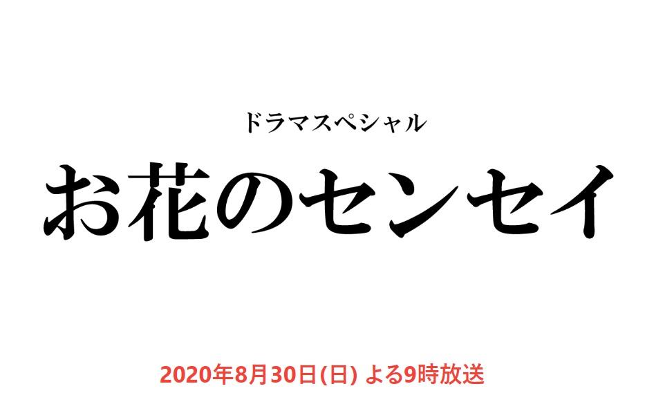 「お花のセンセイ」あらすじネタバレと視聴率!結末で丸子(沢口靖子)は?