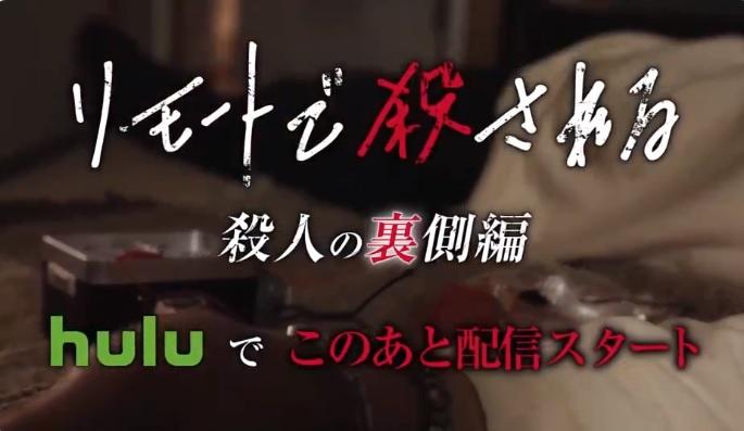「リモートで殺される」Hulu限定配信「殺人の裏側編」ネタバレ!Hulu誘導に炎上?