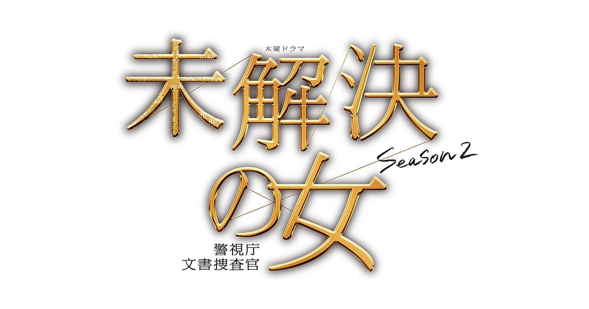 「未解決の女2」あらすじネタバレと視聴率!season2の最終回結末はまさかの展開?