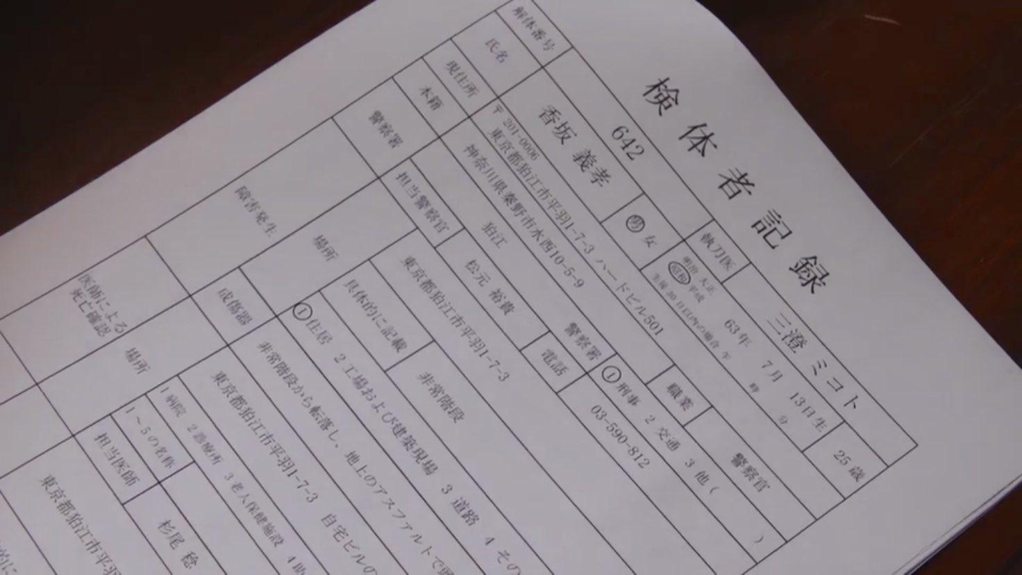 「MIU404」6話に三澄ミコトの名が!?アンナチュラルも絡む展開の秘密※ネタバレあり