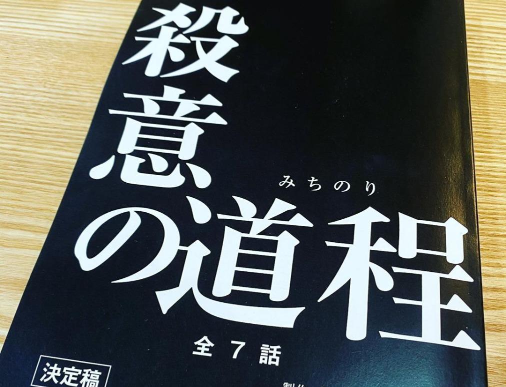 「殺意の道程」あらすじネタバレ!WOWOWドラマ最終回結末は?オリジナル原作ドラマ!