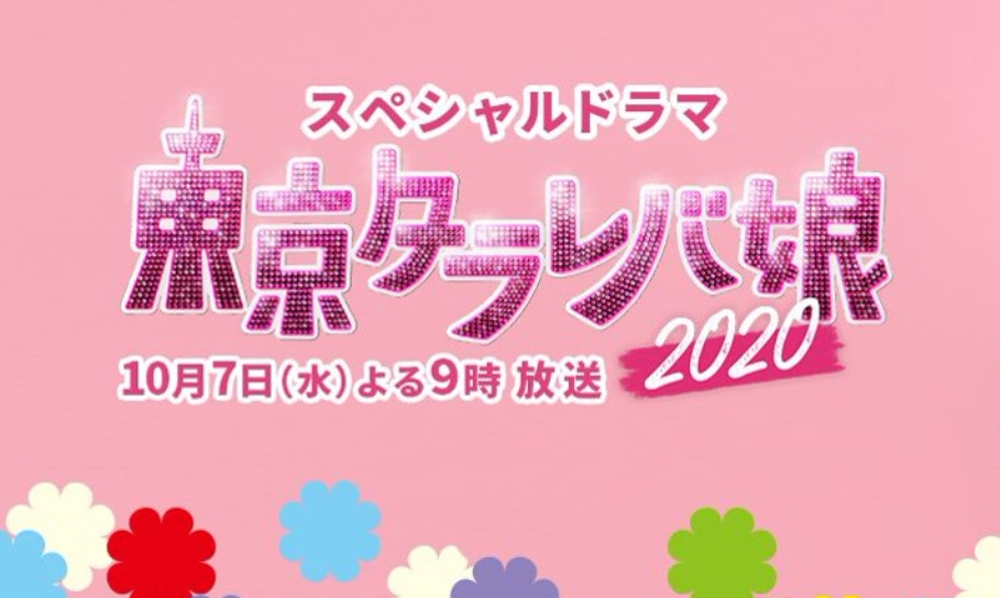 「東京タラレバ娘2020」あらすじネタバレ!新キャストに松下洸平ら出演!